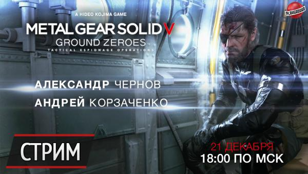 Воскресный стрим Metal Gear Solid 5: Ground Zeroes: разыгрываем копию игры!