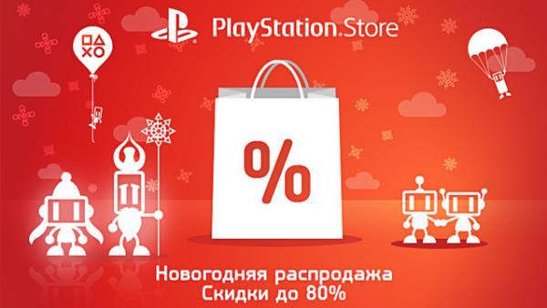 Sony Computer Entertainment объявляет о старте новогодней распродажи в PS Store