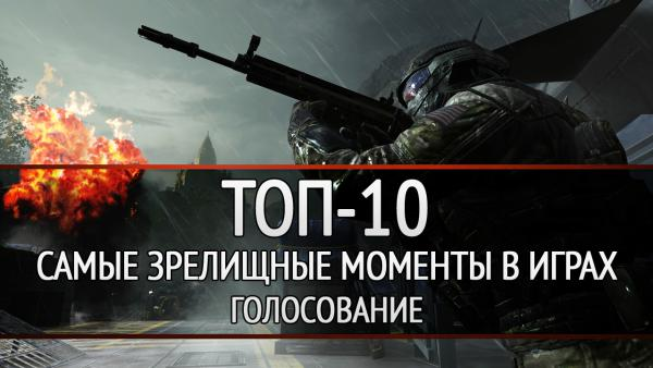 ТОП-10: Твой выбор. Самые зрелищные моменты в истории игр — старт голосования!