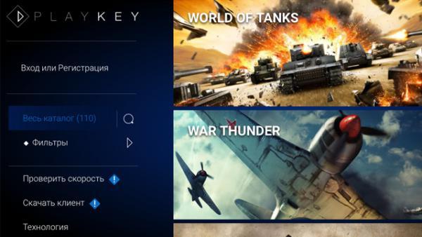 Playkey представляет новый сервис для игр в «облаке»