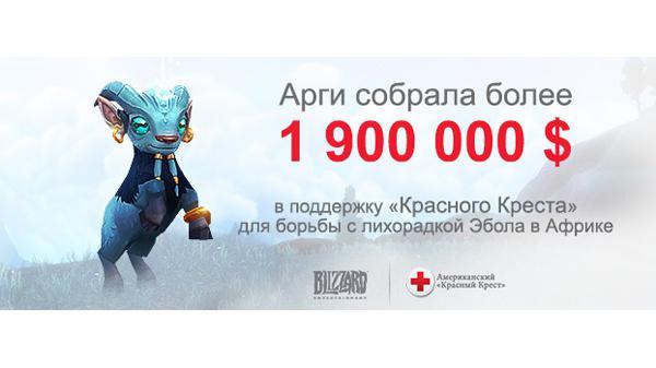 Игроки World of Warcraft пожертвовали $1,9 миллиона Красному Кресту и жертвам вируса Эбола