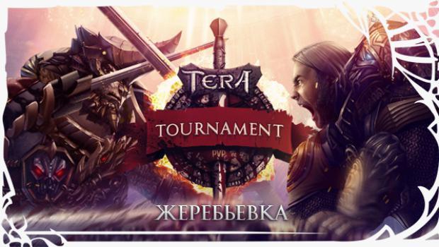 Жеребьевка команд для предстоящего PvP-турнира TERA