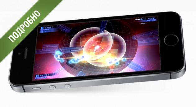 Подводим итоги презентации Apple: iPhone SE и маленький iPad Pro