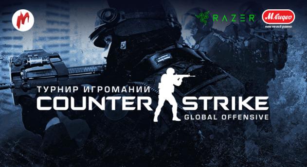 Турнир по Counter-Strike: Global Offensive окончен — мы готовы назвать имена победителей!