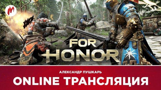 «Железный цех», ICO и For Honor в прямом эфире «Игромании»
