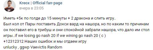 Дмитрий «Dimonko» Коровушкин: «Наше ЧСВ переживет ваши громкие посты и высказывания, взамен этого мы заберем ваши поинты»