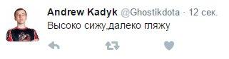 Андрей «ghostik» Кадык: «Высоко сижу, далеко гляжу»
