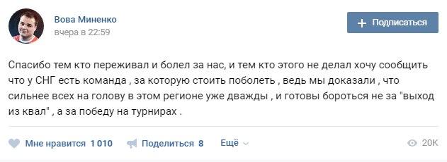 Владимир «No[O]ne» Миненко: «Мы доказали, что сильнее всех на голову в этом регионе уже дважды»