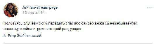 Егор»Ark» Жаботинский: «Хочу передать спасибо «Анжи» за незабываемую попытку снайпа игроков второй раз»