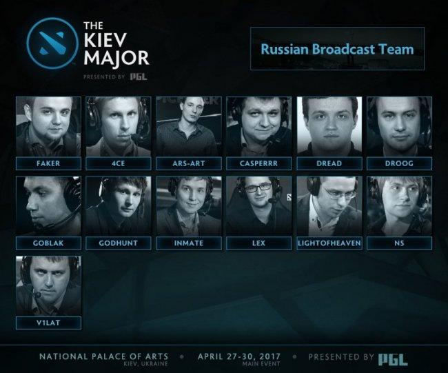 Casperrr, Goblak и Dread будут комментировать киевский мейджор