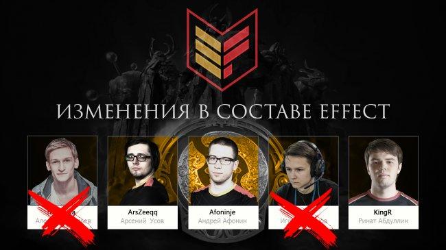 В составе Effect остались ArsZeeqq, Afoninje и KingR