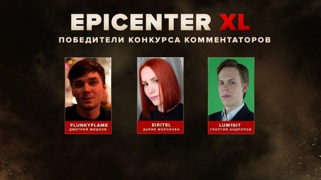 Lum1Sit, Flunky и Eiritel выиграли конкурс комментаторов EPICENTER XL