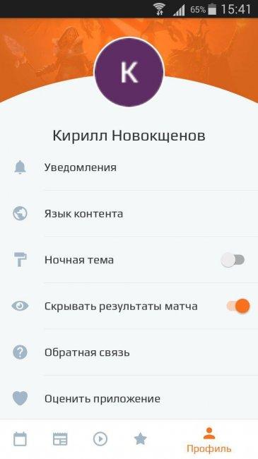 Обновили приложение для Android! Теперь есть рейтинг DPC, и сетки найти проще