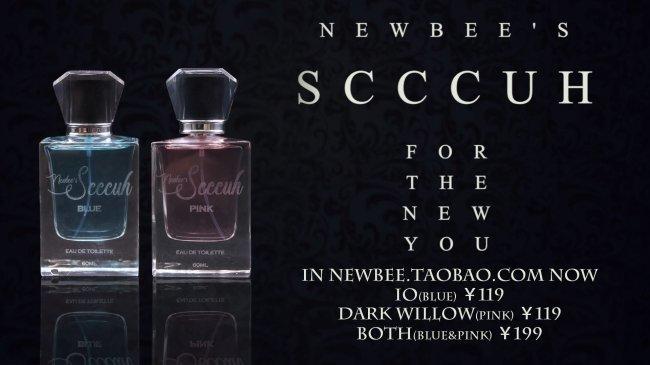 Newbee выпустила духи Scccuh