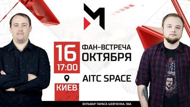 V1lat и Faker проведут встречу с фанатами в Киеве 16 октября
