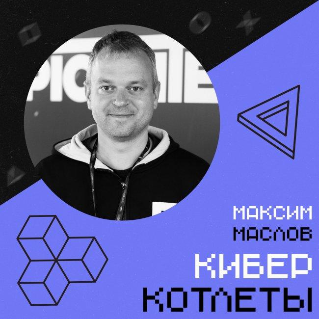 Задай вопрос Максиму Маслову и выиграй 2 абонемента на EPICENTER по CS:GO