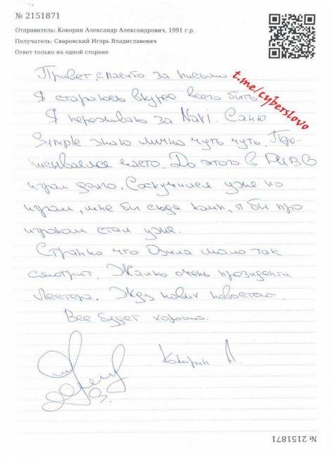 Кокорин из СИЗО ответил на письмо о киберспорте: «Мне бы сюда комп, я бы про-игроком стал уже» - Игры