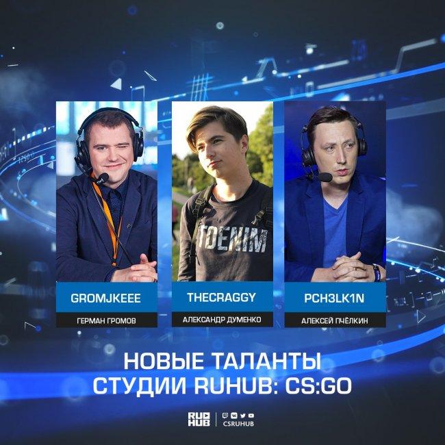 В RuHub перешли три новых CS:GO-комментатора. Один из них работал на Caramba TV
