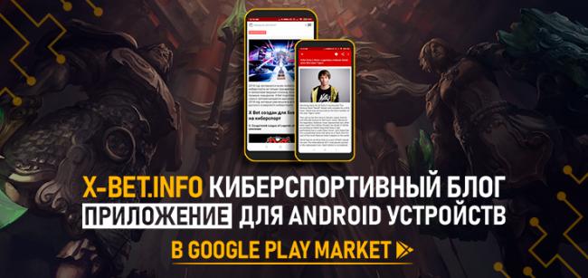 X-Bet выпустил мобильное приложение X-Bet.info с новостями о киберспорте - Игры