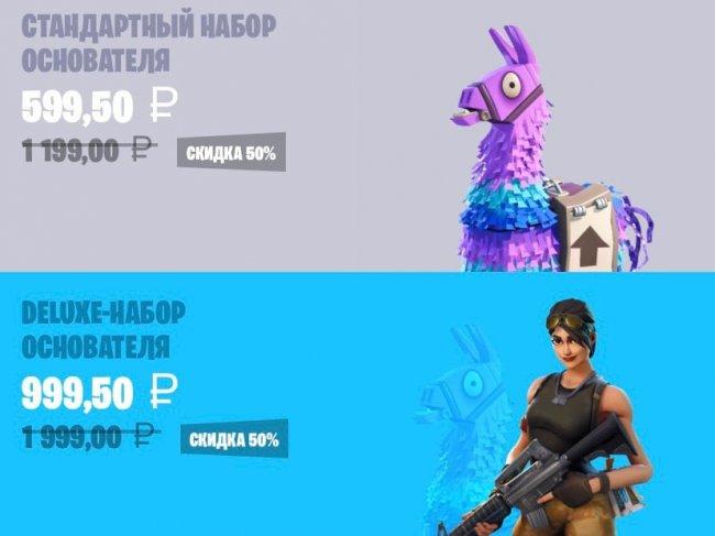 50-процентная скидка на «Сражение с бурей» в Fortnite продлится до 22 апреля - Игры