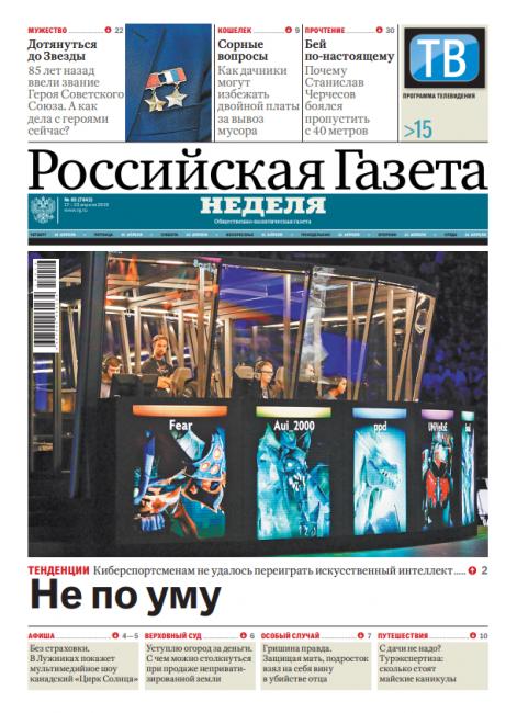 Российская газета поставила матч OG и OpenAI на первую полосу с заголовком «Не по уму»