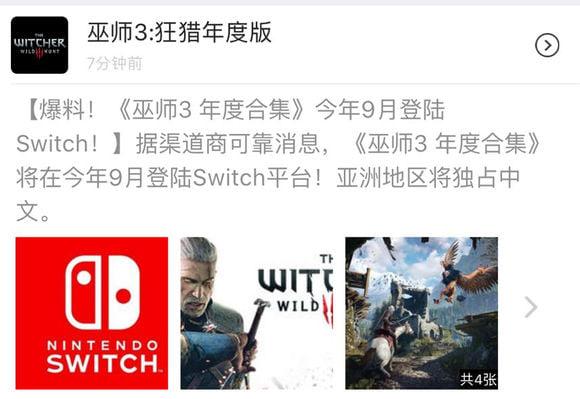 The Witcher 3 может выйти на Nintendo Switch в сентябре - Игры