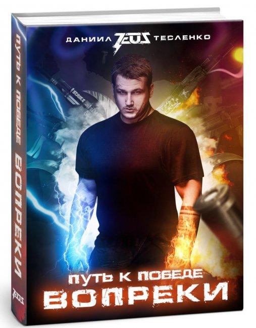 Путь к победе» поступит в продажу в августе, Книга Зевса «Вопреки