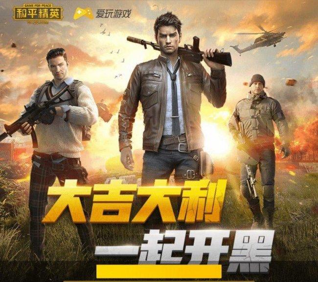 В Китае PUBG Mobile заменили на патриотическую игру о борьбе с терроризмом - Игры