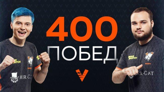У Рамзеса и Нуна по 400 побед в составе Virtus.pro