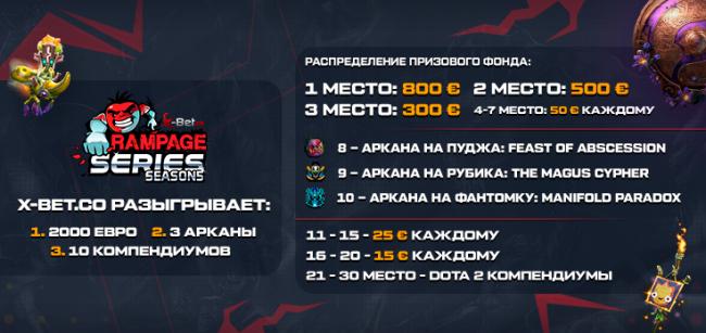 X-Bet Rampage Series 5 пройдет с 13 по 27 мая, зрители могут выиграть арканы и денежные призы