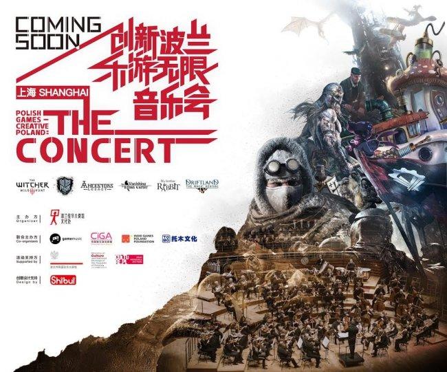 В Китае пройдет концерт, на котором сыграют музыку из «Ведьмака 3» и Frostpunk - Игры