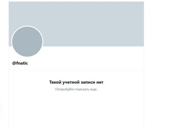 Администрация твиттера удалила аккаунт Fnatic. Они считают, что его создателю было меньше 13 лет
