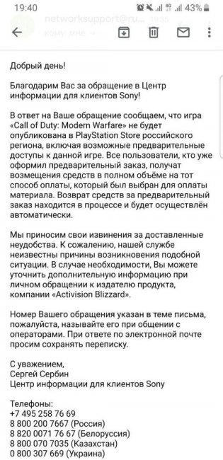 Modern Warfare на PlayStation 4 не будет продаваться в России, сообщает Call of Duty - Игры
