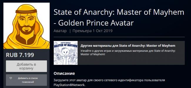 Аватар по белорусскому инди-шутеру в PS Store стоит 7199 рублей – в 11 раз дороже самой игры - Игры