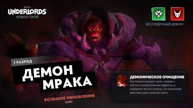 В Dota Underlords появятся Shadow Demon, Bristleback и Sven - Игры
