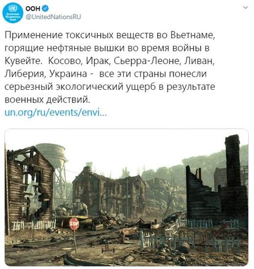 ООН опубликовала твит об экологическом ущербе от войн со скриншотом из Fallout 3 - Игры