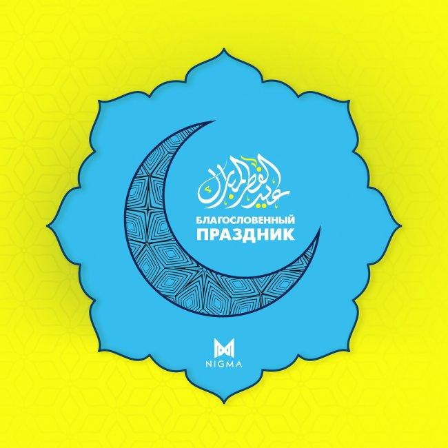«Поздравляем вас с завершением священного месяца Рамадан!», сообщает Nigma