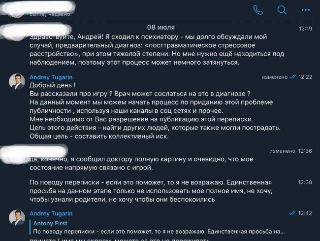 Россиянин хочет подать в суд на разработчиков The Last Of Us 2 из-за депрессии после прохождения игры - Игры