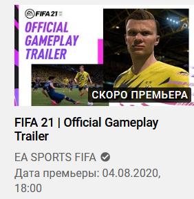 Геймплейный трейлер FIFA 21 выйдет 4 августа - Игры