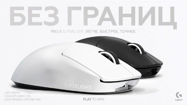 Logitech G представил свою самую легкую беспроводную игровую мышь для киберспорта - Игры
