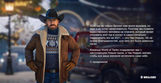 «Чак Норрис желает, чтобы все ваши желания исполняли сами себя» – поздравление с Новым годом от разработчиков World of Tanks - Игры