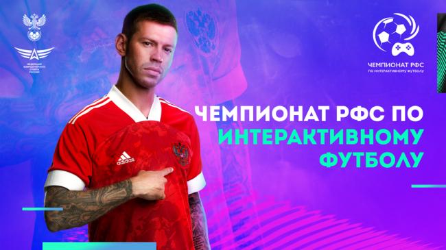 На чемпионате РФС по киберфутболу разыграют 1 миллион рублей - Игры