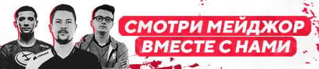 Расписание плей-офф Singapore Major. 31 марта. Evil Geniuses – Fnatic, Invictus – Vici, Virtus.pro – PSG.LGD