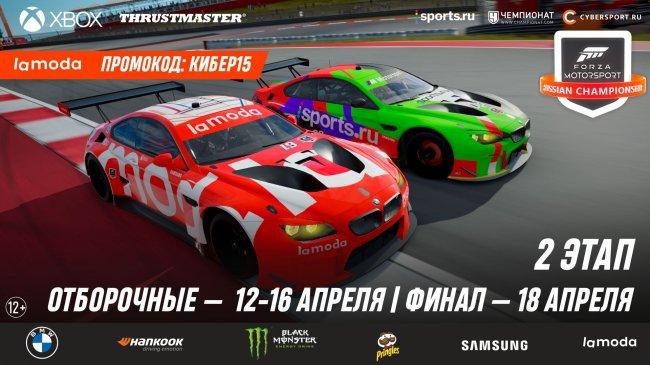 V1lat и тиктокер Макс Браун поучаствуют во втором этапе чемпионата Forza Motorsport 2021 - Игры
