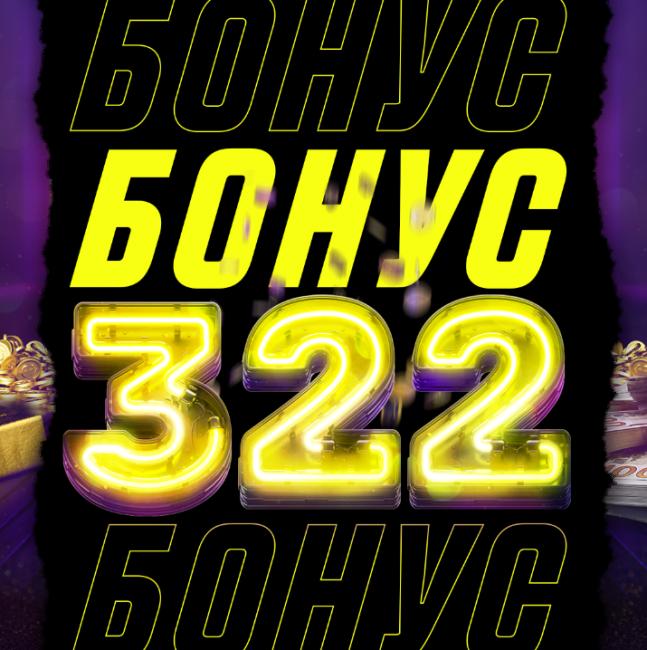 Parimatch подарит 322 рубля на депозит новым клиентам - Игры