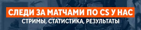 Virtus.pro прошла в плей-офф EPIC League RMR CIS