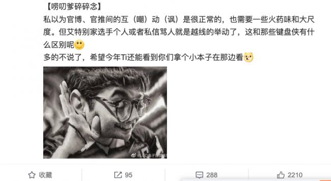 OG опубликовала пост в Weibo и получили критику от китайских фанатов. PSG.LGD поддержала болельщиков