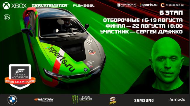Сергей Дружко примет участие в финале шестого этапа чемпионата по Forza Motorsport 2021 - Игры