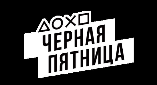 В PlayStation Store наступила «Черная пятница»