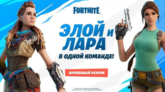 В Fortnite добавят Элой из Horizon Zero Dawn - Игры